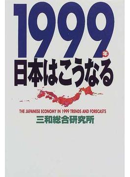 1999年日本はこうなる(講談社ビジネス)