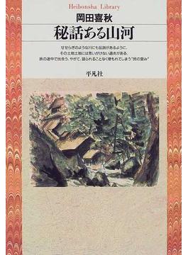 秘話ある山河(平凡社ライブラリー)