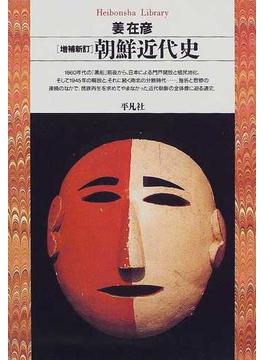 朝鮮近代史 増補新訂(平凡社ライブラリー)