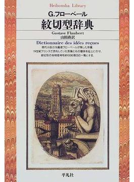 紋切型辞典(平凡社ライブラリー)