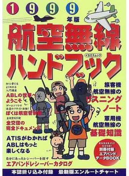 航空無線ハンドブック 1999年版