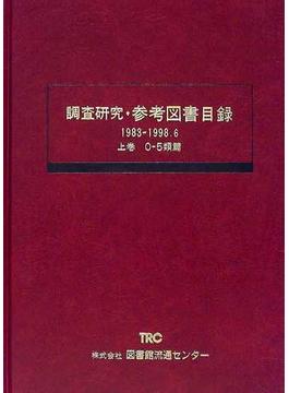 調査研究・参考図書目録 1983−1998.6上巻 0−5類篇