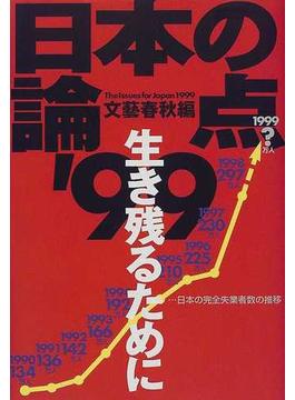 日本の論点 '99 生き残るために