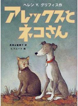 アレックスとネコさん