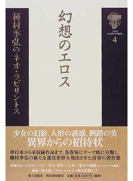 種村季弘のネオ・ラビリントス 4 幻想のエロス