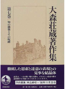 大森荘蔵著作集 第7巻 知の構築とその呪縛