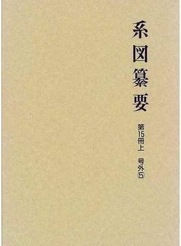 系図纂要 新版 第15冊上 号外 5