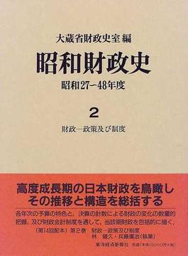 昭和財政史 昭和27〜48年度 第2巻 財政−政策及び制度
