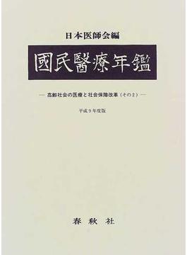 国民医療年鑑 平成9年度版 高齢社会の医療と社会保障改革 その2