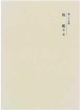 国史大系 新訂増補 新装版 第35巻 後鑑 第2篇
