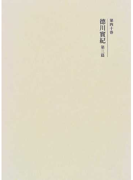 国史大系 新訂増補 新装版 第40巻 徳川実紀 第3篇