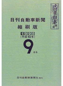 日刊自動車新聞縮刷版 平成10年9月号