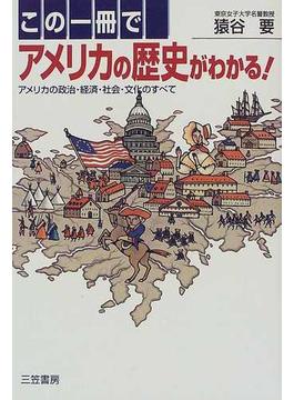 この一冊でアメリカの歴史がわかる!