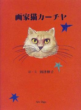 画家猫カーチヤ