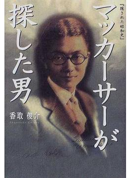 マッカーサーが探した男 隠された昭和史