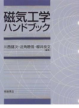 磁気工学ハンドブック