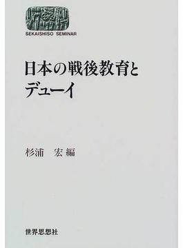 日本の戦後教育とデューイ