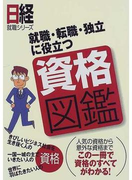 就職・転職・独立に役立つ資格図鑑(日経就職シリーズ)