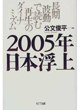 2005年日本浮上 長期波動で読む再生のダイナミズム