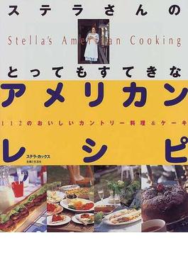 ステラさんのとってもすてきなアメリカンレシピ 112のおいしいカントリー料理&ケーキ