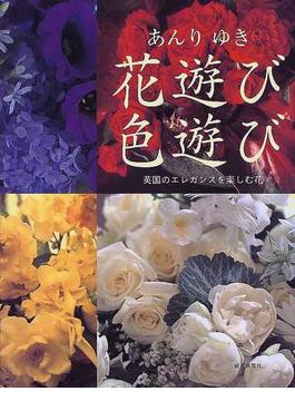 花遊び色遊び 英国のエレガンスを楽しむ花
