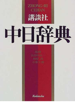 講談社中日辞典