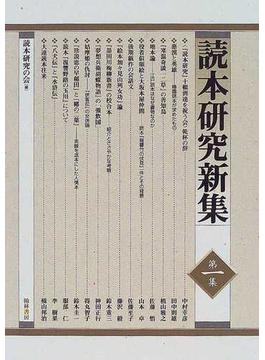 読本研究新集 第1集
