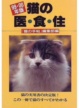 猫の医・食・住 99・00年版