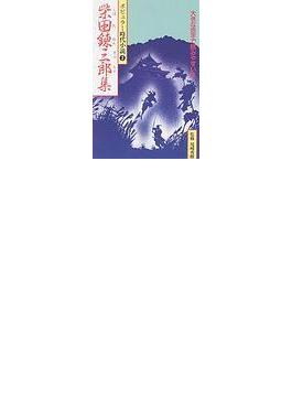ポピュラー時代小説 3 柴田錬三郎集