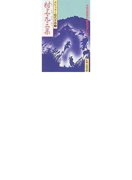 ポピュラー時代小説 5 村上元三集