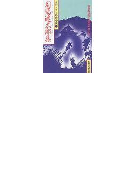 ポピュラー時代小説 15 司馬遼太郎集