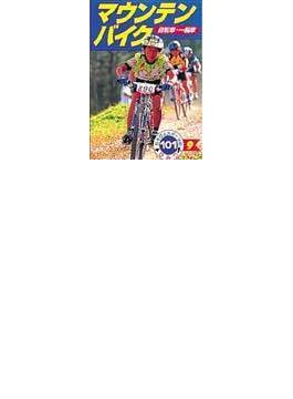 マウンテンバイク 自転車・一輪車