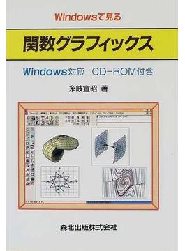Windowsで見る関数グラフィックス