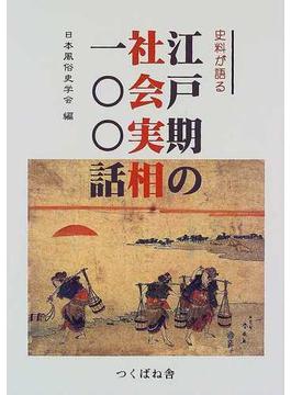 史料が語る江戸期の社会実相一〇〇話