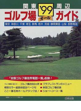 関東周辺ゴルフ場オールガイド '99