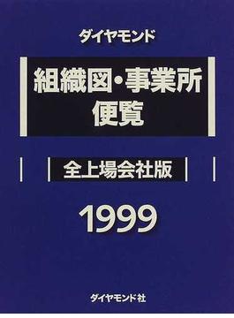 ダイヤモンド組織図・事業所便覧 全上場会社版 1999上巻