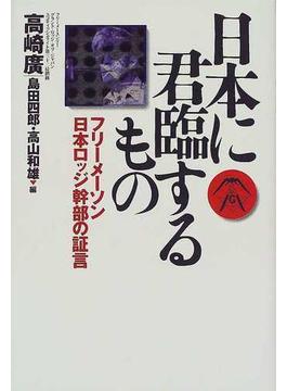 日本に君臨するもの フリーメーソン日本ロッジ幹部の証言