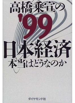高橋乗宣の'99日本経済 本当はどうなのか