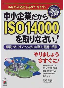 中小企業だからISO14000を取りなさい! あなたの会社も必ずできます! 環境マネジメントシステムの導入・運用の手順