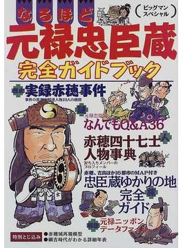 なるほど元禄忠臣蔵完全ガイドブック(ビッグマン・スペシャル)