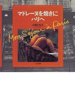マドレーヌを焼きにパリへ