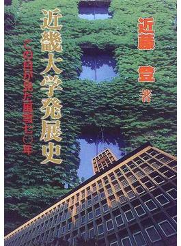 近畿大学発展史 この目が見た風雪70年