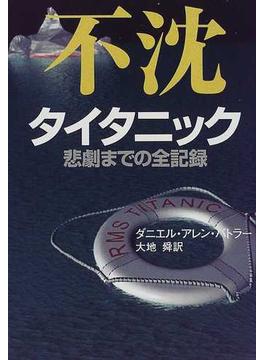 不沈 タイタニック悲劇までの全記録
