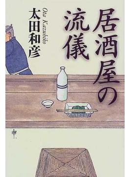 居酒屋の流儀(The New Fifties)