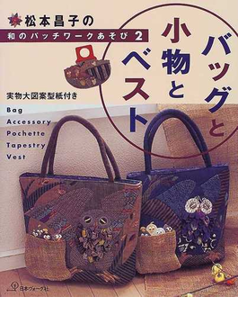 松本昌子の和のパッチワークあそび 2 バッグと小物とベスト