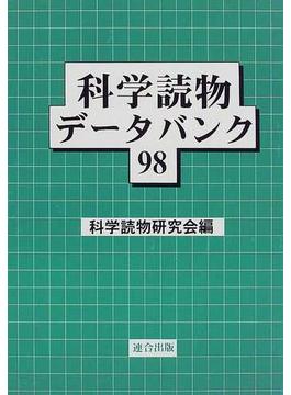 科学読物データバンク 98