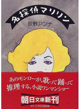 名探偵マリリン(朝日文庫)