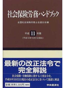 社会保険労務ハンドブック 平成11年版