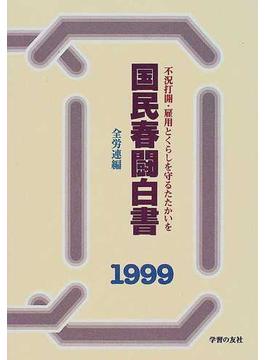 国民春闘白書 1999 不況打開・雇用とくらしを守るたたかいを