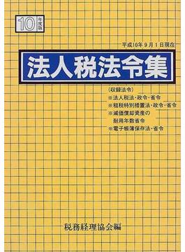 法人税法令集 平成10年度版